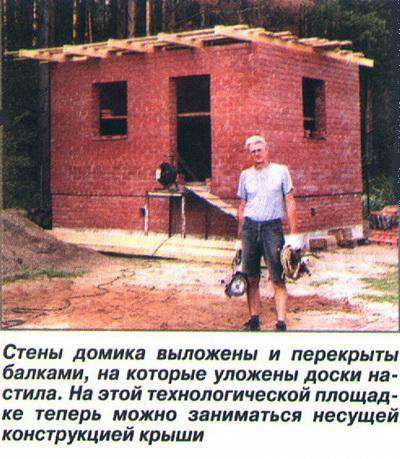 Стены домика выложены и перекрыты балками, на которые уложены доски настила.