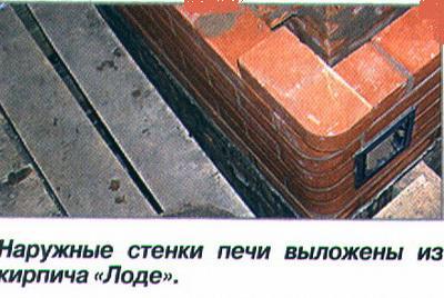 Наружные стенки печи выложены из кирпича Лоде