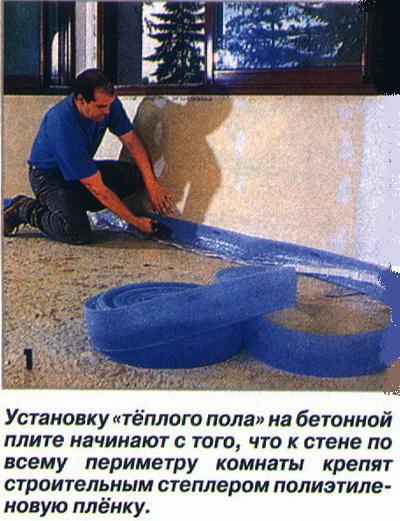 Установку «тёплого пола» на бетонной плите начинают с того, что к стене по всему периметру комнаты крепят строительным степлером полиэтиленовую плёнку.