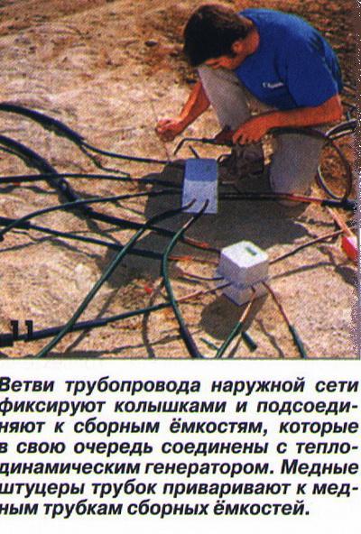 Ветви трубопровода наружной сети фиксируют колышками и подсоединяют к сборным ёмкостям, которые в свою очередь соединены с теплодинамическим генератором
