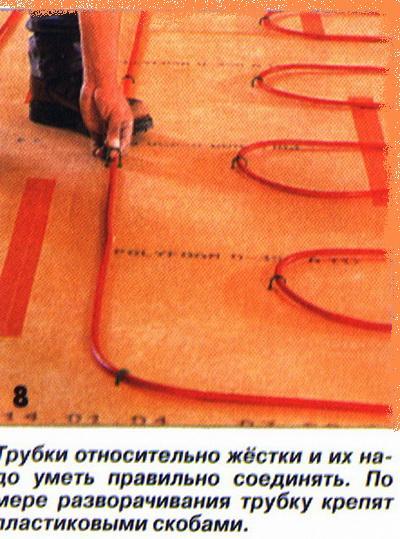 Трубки относительно жёстки и их надо уметь правильно соединять. По мере разворачивания трубку кропят пластиковыми скобами.