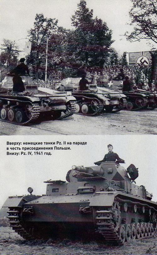 Немецкие легкие танки  Pz. I и Pz. II