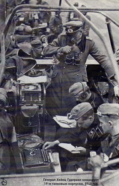 Гудериан управляет войсками