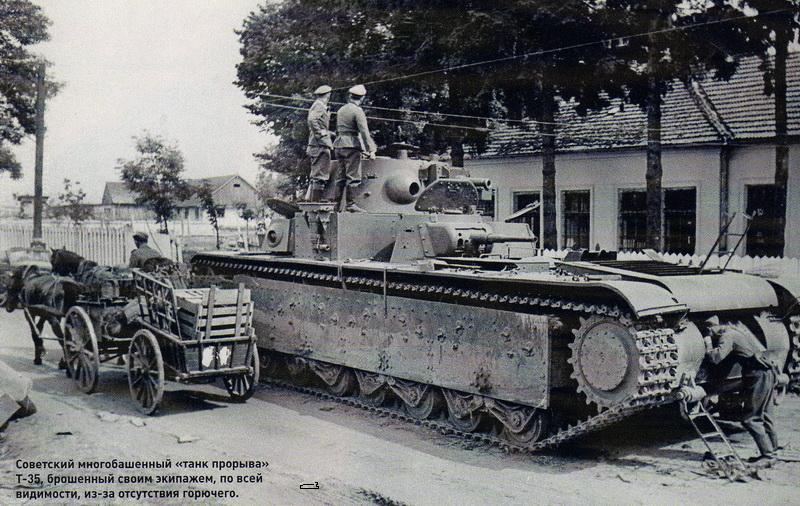 Брошенный танк Т-35