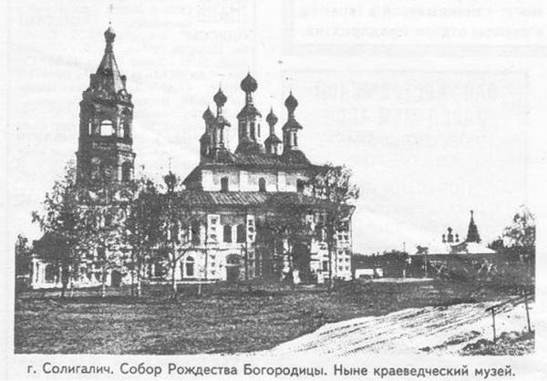 г. Солигалич. Собор Рождества Богородицы. Ныне краеведческий музей.