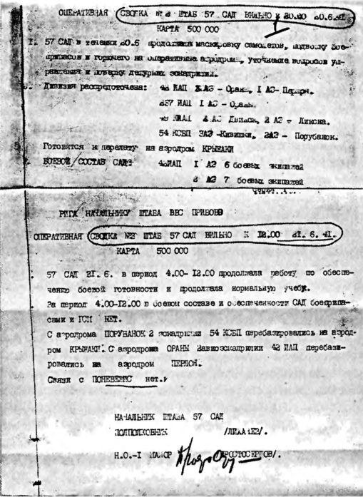 Оперативные сводки штаба 57-й САД за 20 и 21 июня  1941 г.