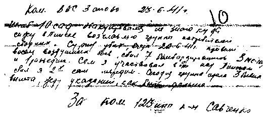 Донесение командира эскадрильи 123-го ИАП капитана  Савченко, 23 июня 1941 г.